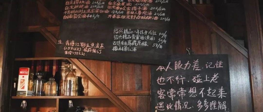 老板娘自家店里菜都吃腻了,点了外卖在前台啃鸭脖!这十家杭州私房菜就是噶随性!你想结个套?