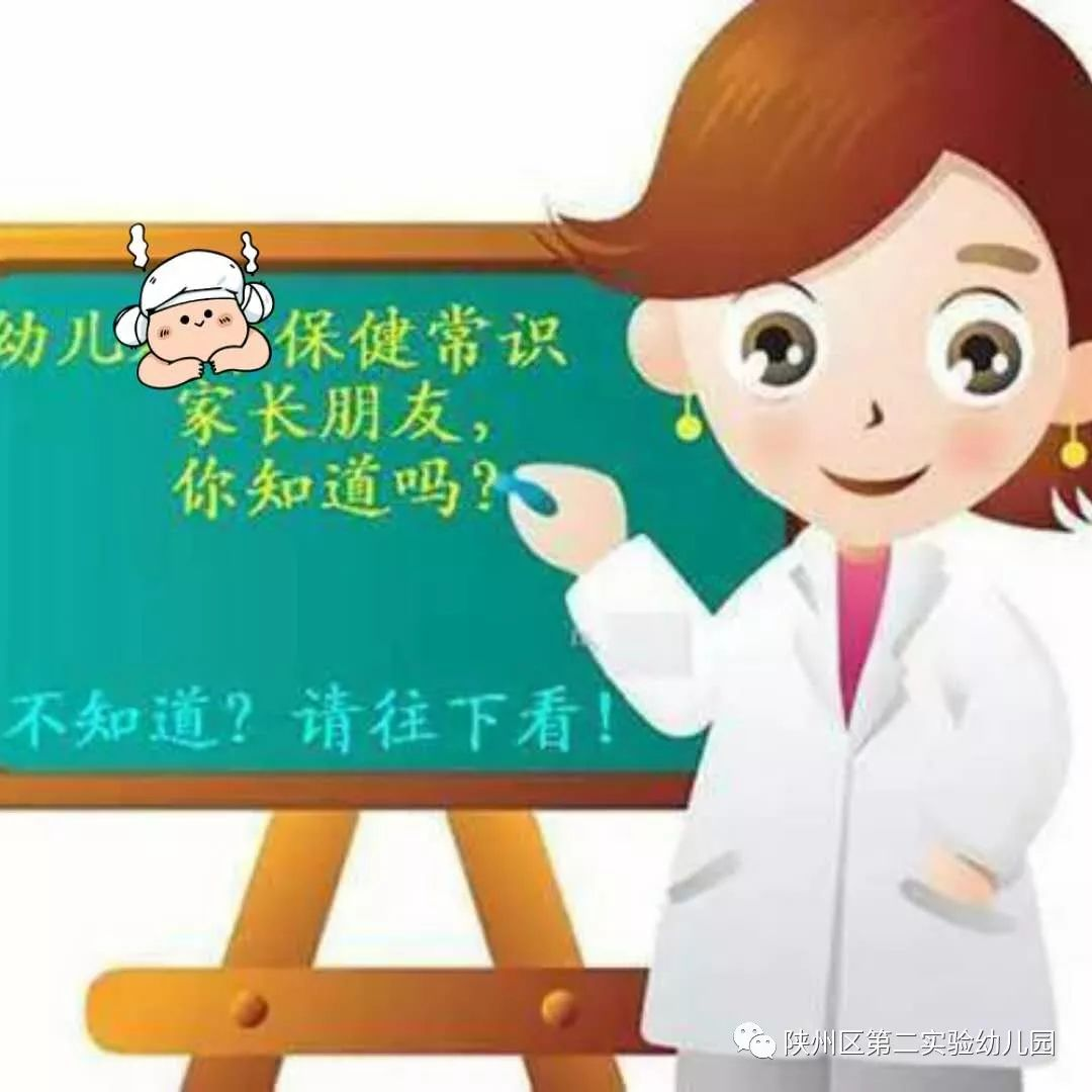 健康教育面对面——幼儿常见传染病预防小知识