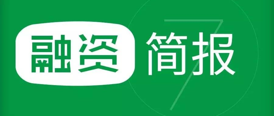 【一周融资】汇量科技正式挂牌上市 PMGO开发商新一轮融资约2亿美元