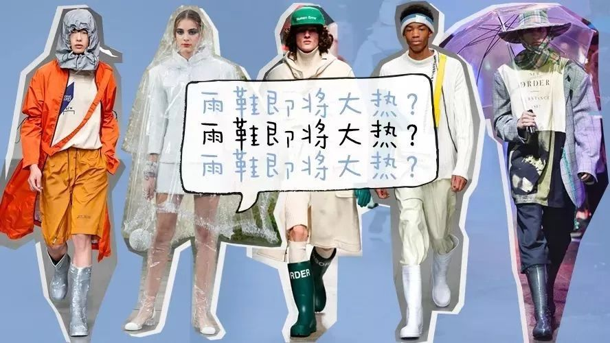 继袜套鞋、老爹鞋之后,潮流时尚圈将要大热的竟然是......雨鞋?