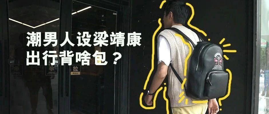 会穿的潮流icon梁靖康,背什么包出门?