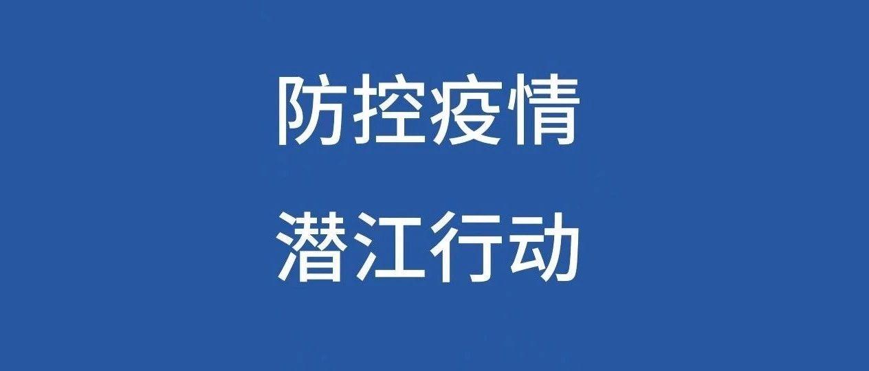 潜江餐饮单位须于今日24时前紧急停业