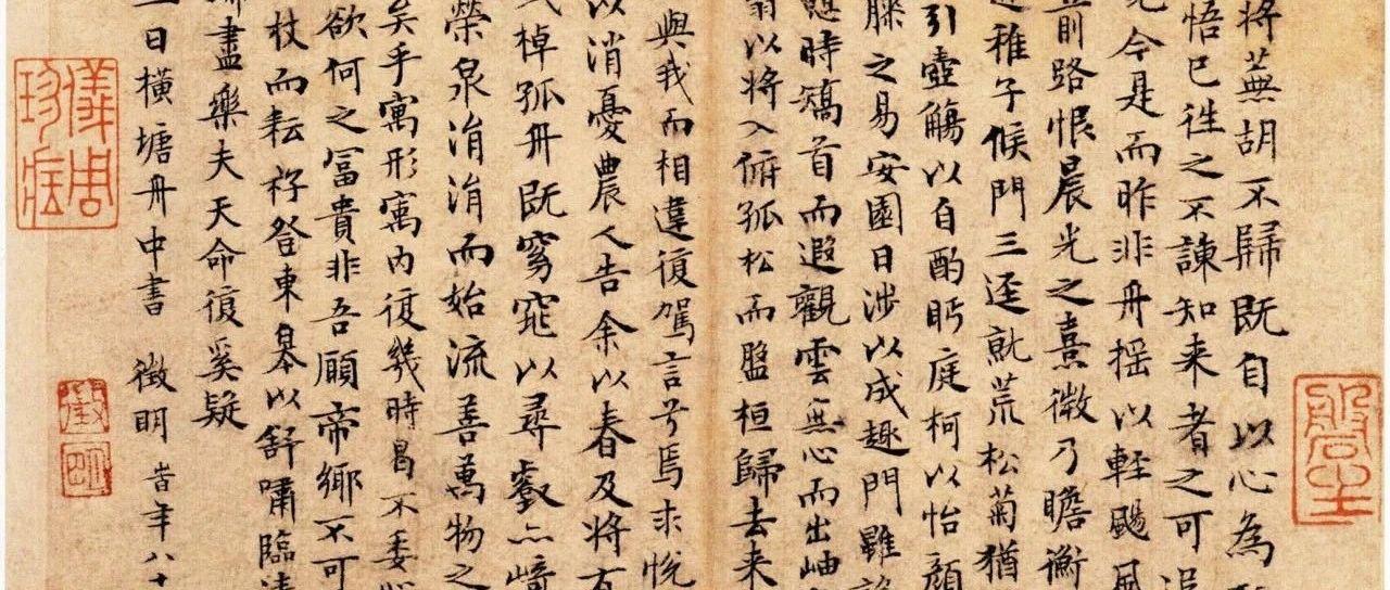 《六朝丽文赏析》02曹操《让县自明本志令》