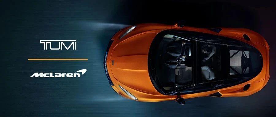 开「箱」 - 解构TUMI丨McLaren全新联名系列
