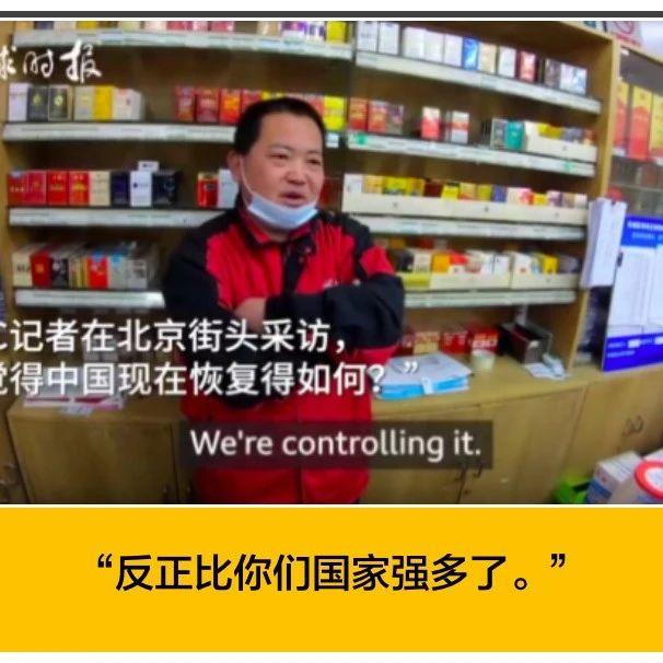 """BBC记者疫情后街采,北京市民:""""那肯定比你们国家强。"""""""