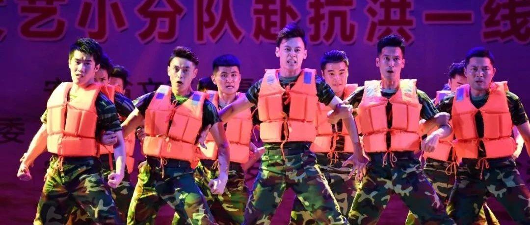 安徽省文联文艺志愿服务小分队赴抗洪一线慰问演出