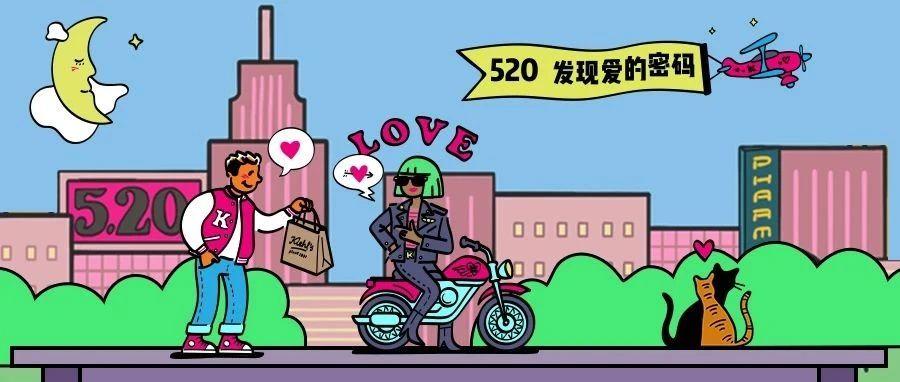 限时游戏,520爱情大考验!