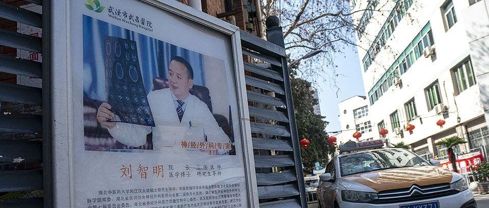 逝者|武昌医院院长刘智明的最后一月