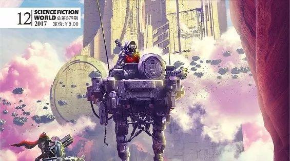 【SFW新刊速递】2017.12《科幻世界》