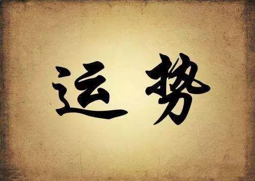 明日运势-丑牛(1.23)