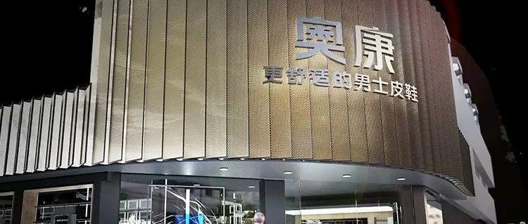 免单!奥康宁波旗舰店盛大开业,点进来领福利!