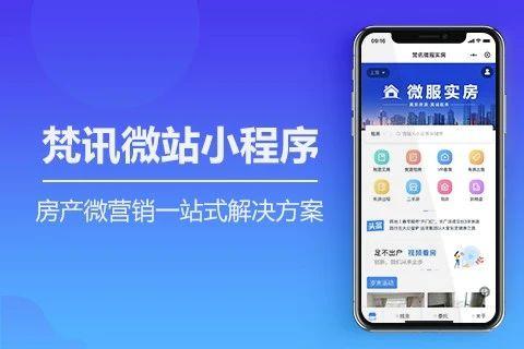 上海梵讯 生活服务房地产