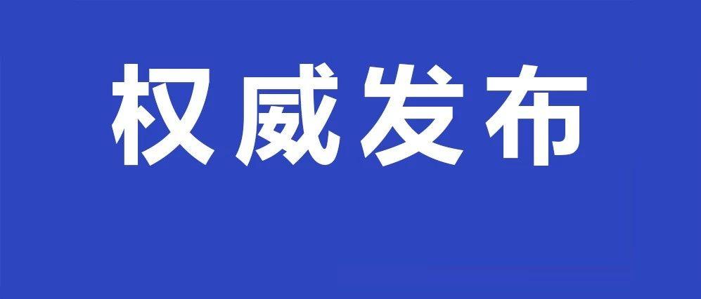 省残疾人联合会原党组成员、副理事长李国忠严重违纪违法被开除党籍