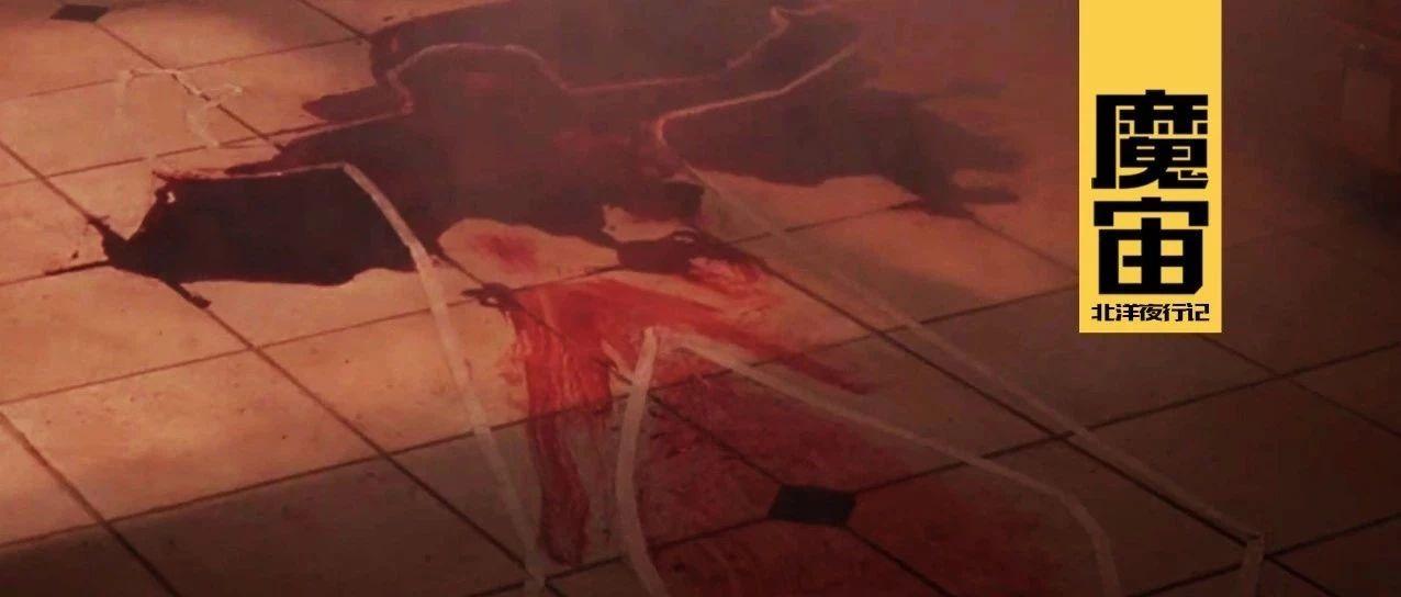 暗访上海凶宅:地面用粉笔画着人形,半夜有陌生女子偷偷进屋|北洋夜行记083