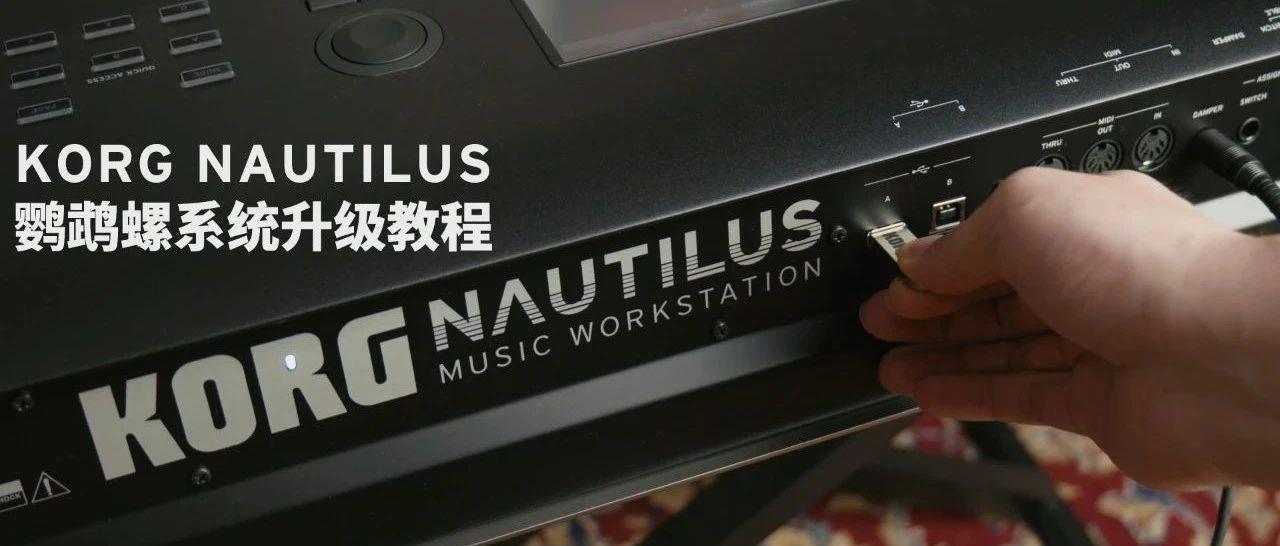 NAUTILUS鹦鹉螺1.1.1重大升级,附升级视频教程