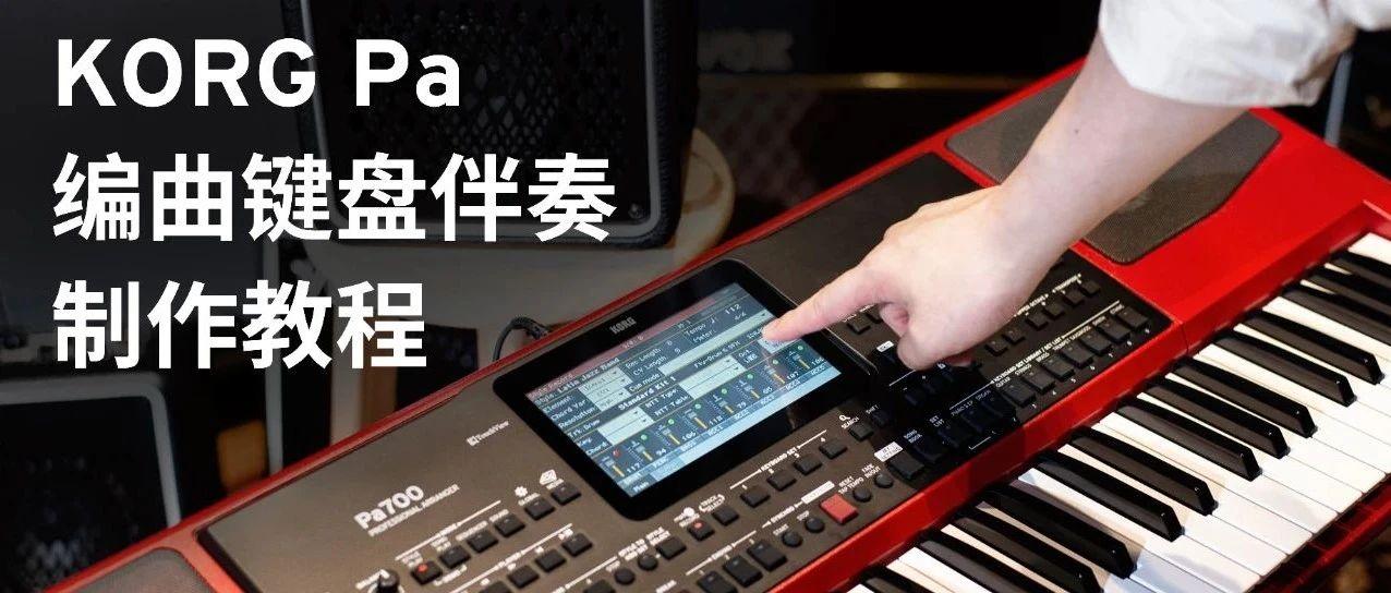 Pa编曲键盘伴奏制作教程2 - 伴奏录制的下拉菜单