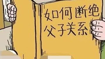 专门打脸中国父母:你自己是个熊样,就别指望孩子成鹰
