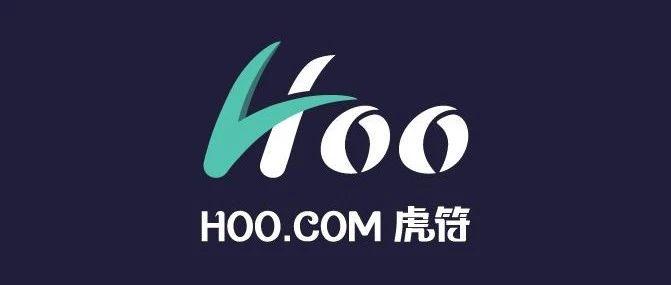 Hoo虎符钱包打造顶级公链资产云平台,抢占区块链流量入口
