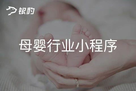 银豹母婴行业小程序