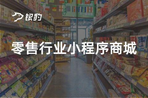 银豹零售行业小程序商城