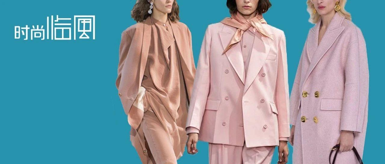 粉色这样穿,高级又减龄