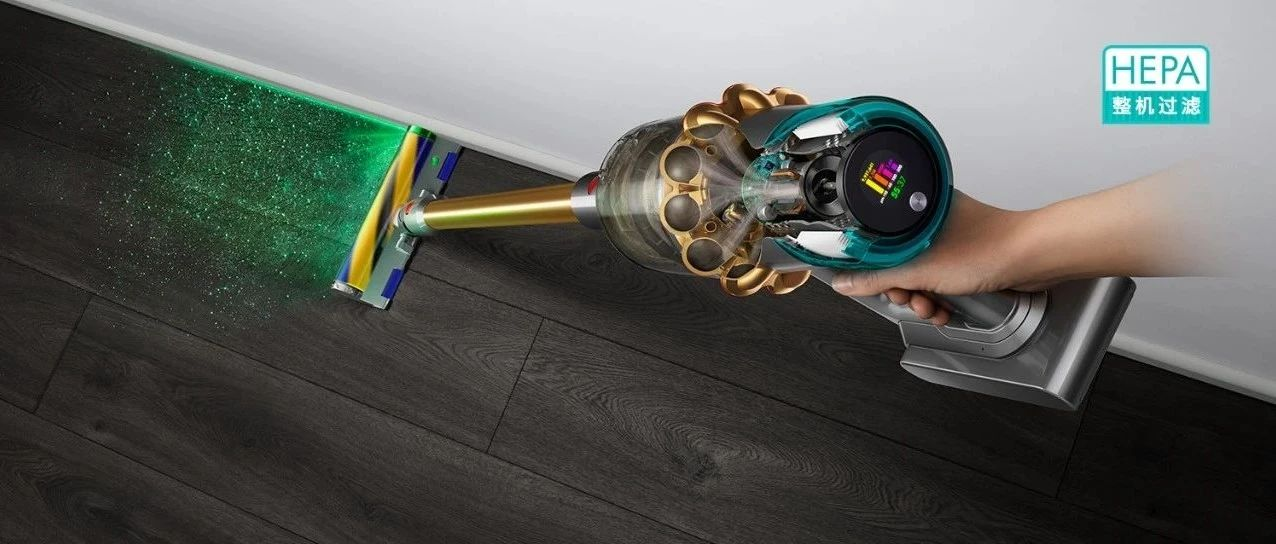 戴森最强 V15 预售:彻底见证深度清洁