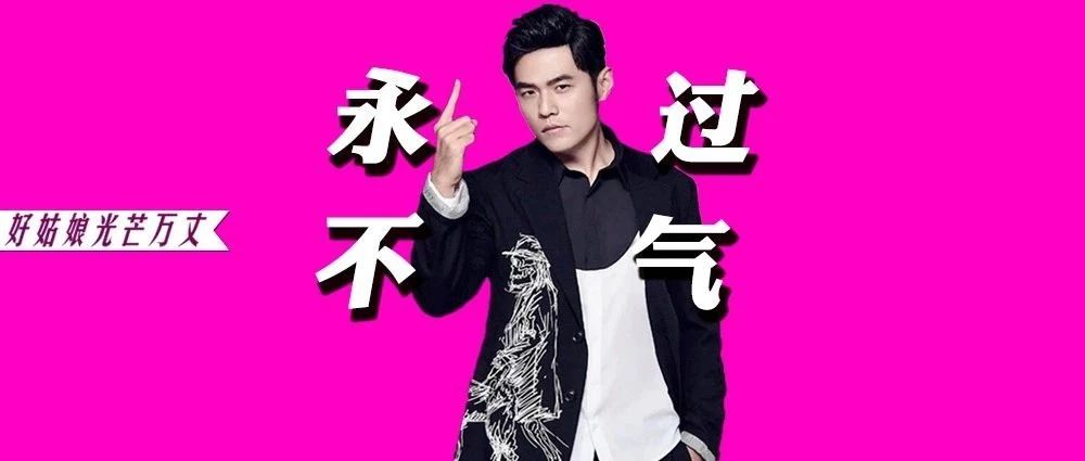 周杰伦破微博超话记录:你一个过气歌手,凭什么赢了蔡徐坤?