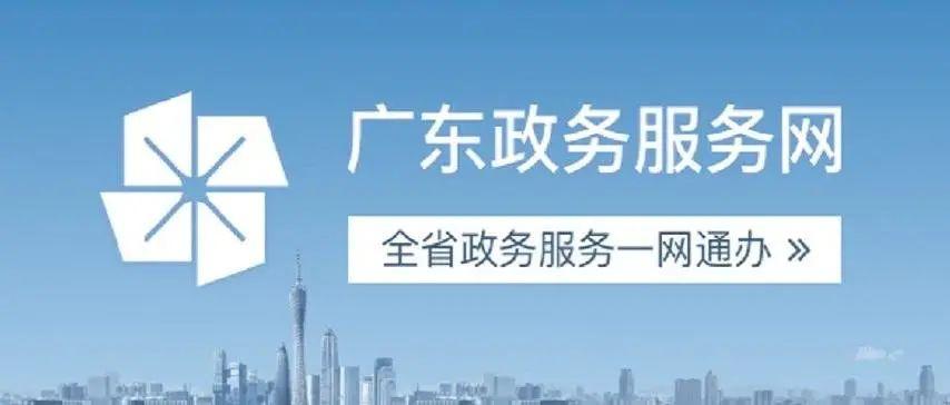 个性化!更便捷!广东政务服务网上线,封开街坊办事so easy!