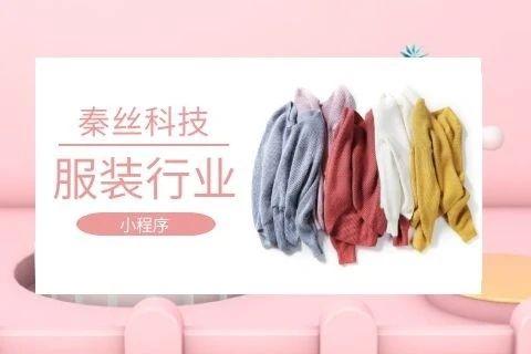 秦丝服装服饰行业小程序