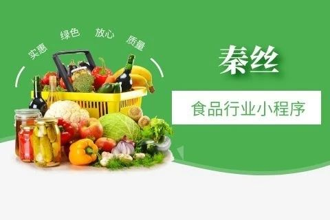秦丝科技.食品行业小程序