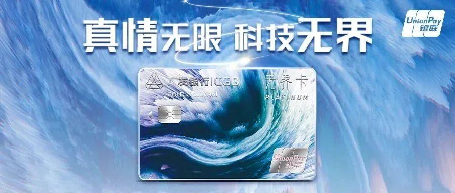 广发真情无界信用卡来啦,月月享最高888元刷卡金!