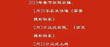1月29日 苹果回收报价 2.2日正式放假