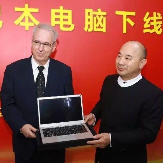 攒劲!新疆首台地产笔记本电脑下线,实现零突破!
