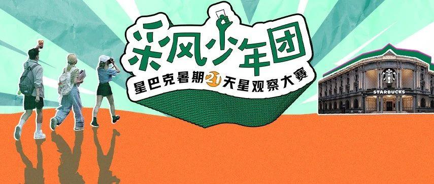 @学生党们,为你留座,免费续杯,还有¥15,000研究基金等你来