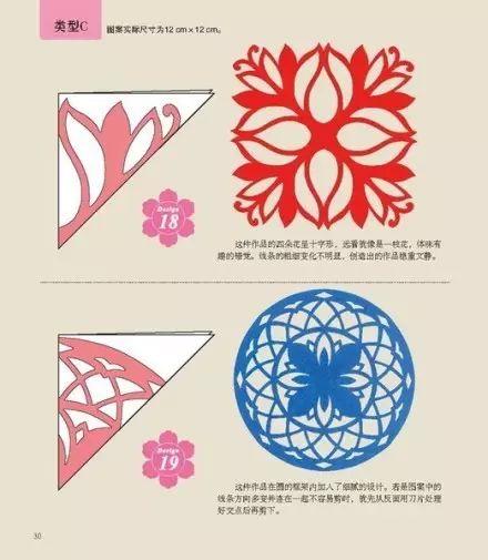 春节窗花剪纸步骤图解教程 新年在家自制创意窗花剪纸