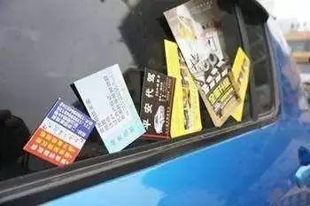 【提醒】小心!车窗上被人悄悄放上这东西,分分钟损失上千元!