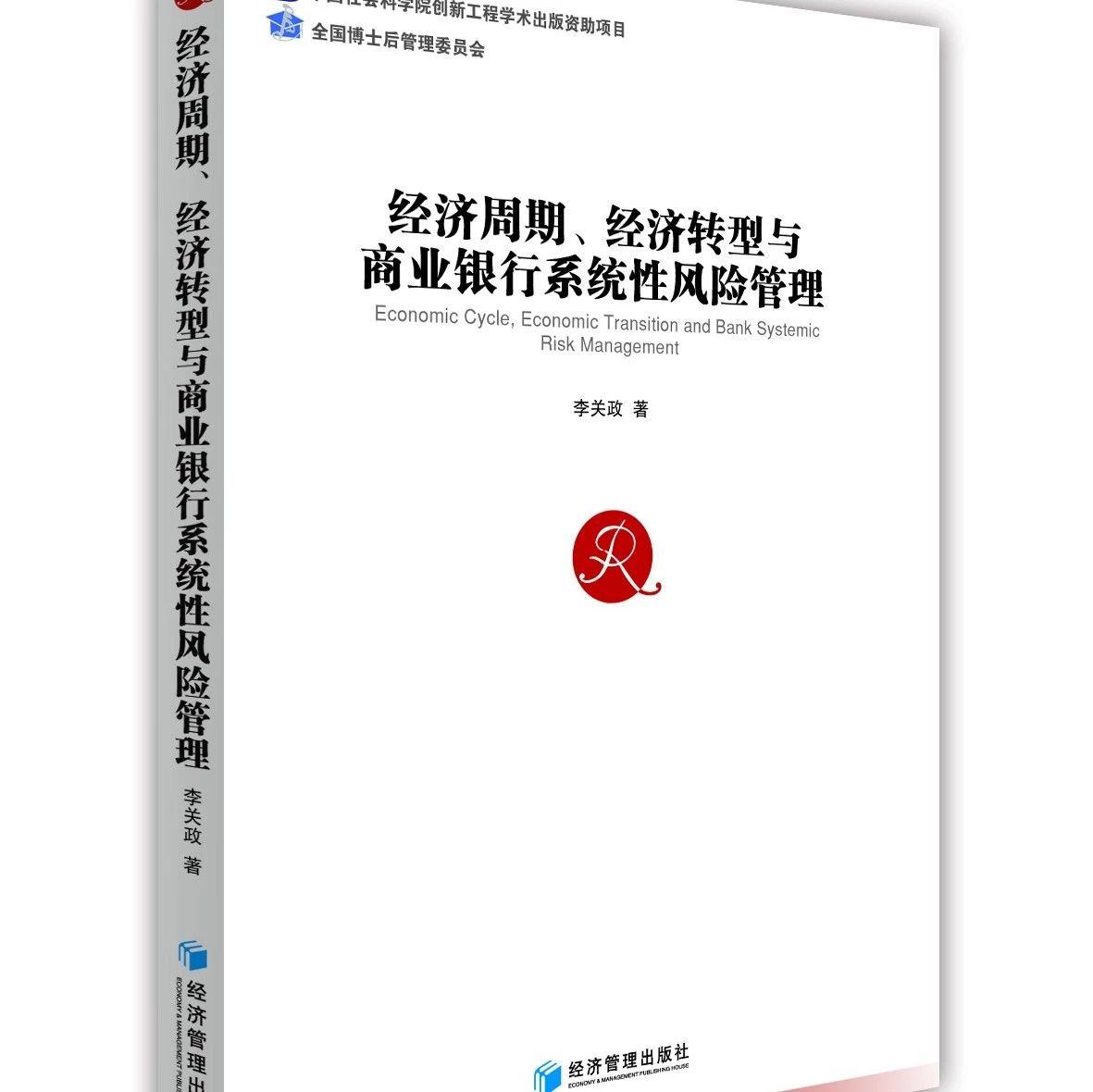 不二熊猫·阅 |《金融危机、影子银行与中国银行业发展研究》廿贰