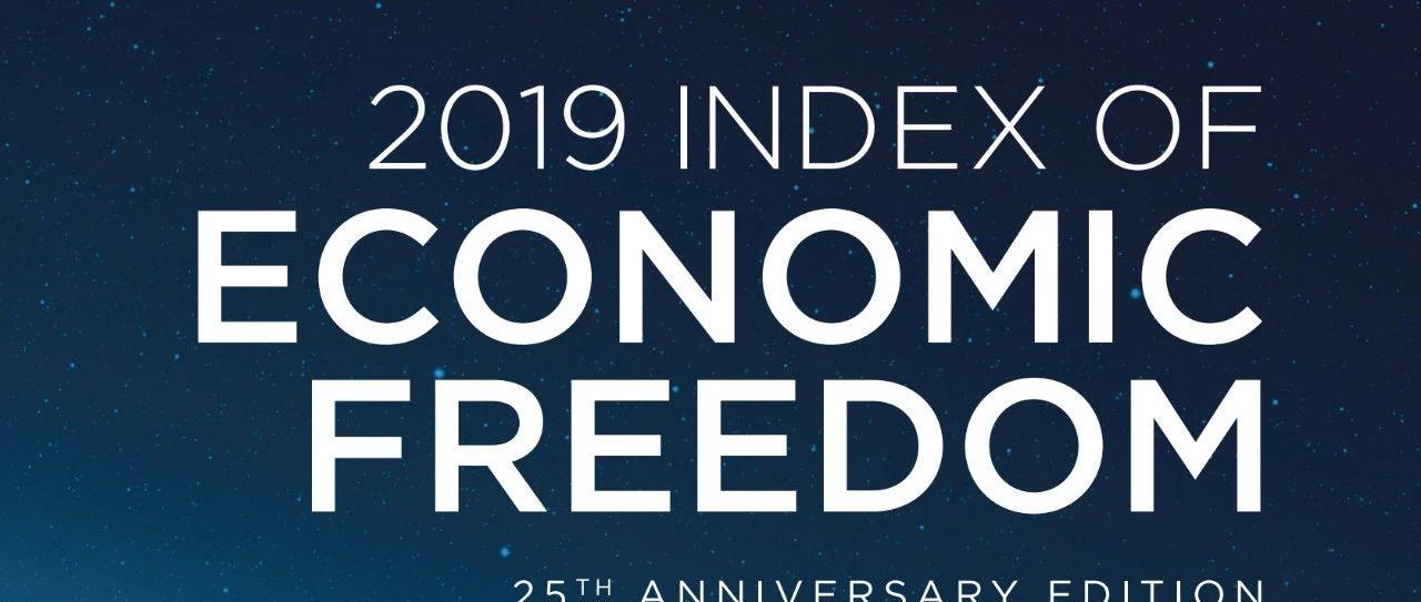 2019年全球經濟自由度指數排行:香港第一名