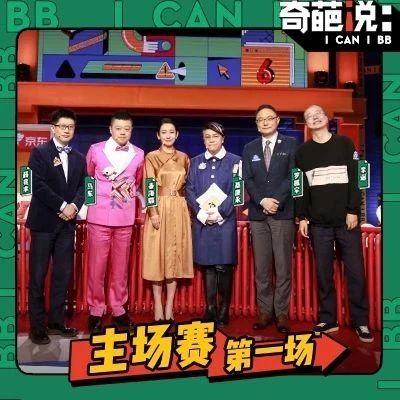 陈铭回归奇葩说,上演神仙打架2.0!
