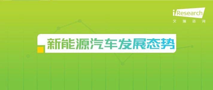 2018年中国新能源汽车行业研究报告