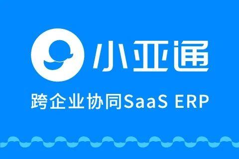 小亚通SaaS ERP-全渠道订单分发
