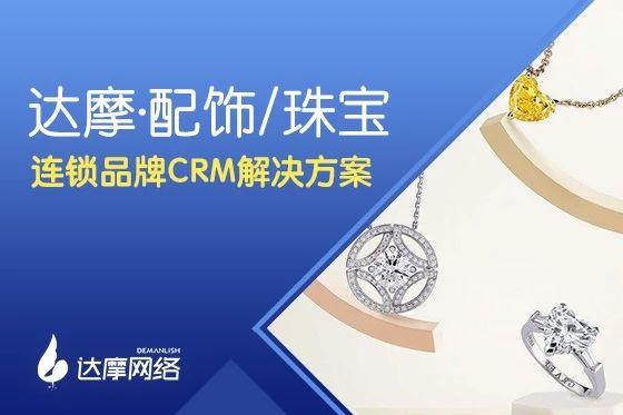 达摩·珠宝配饰CRM解决方案