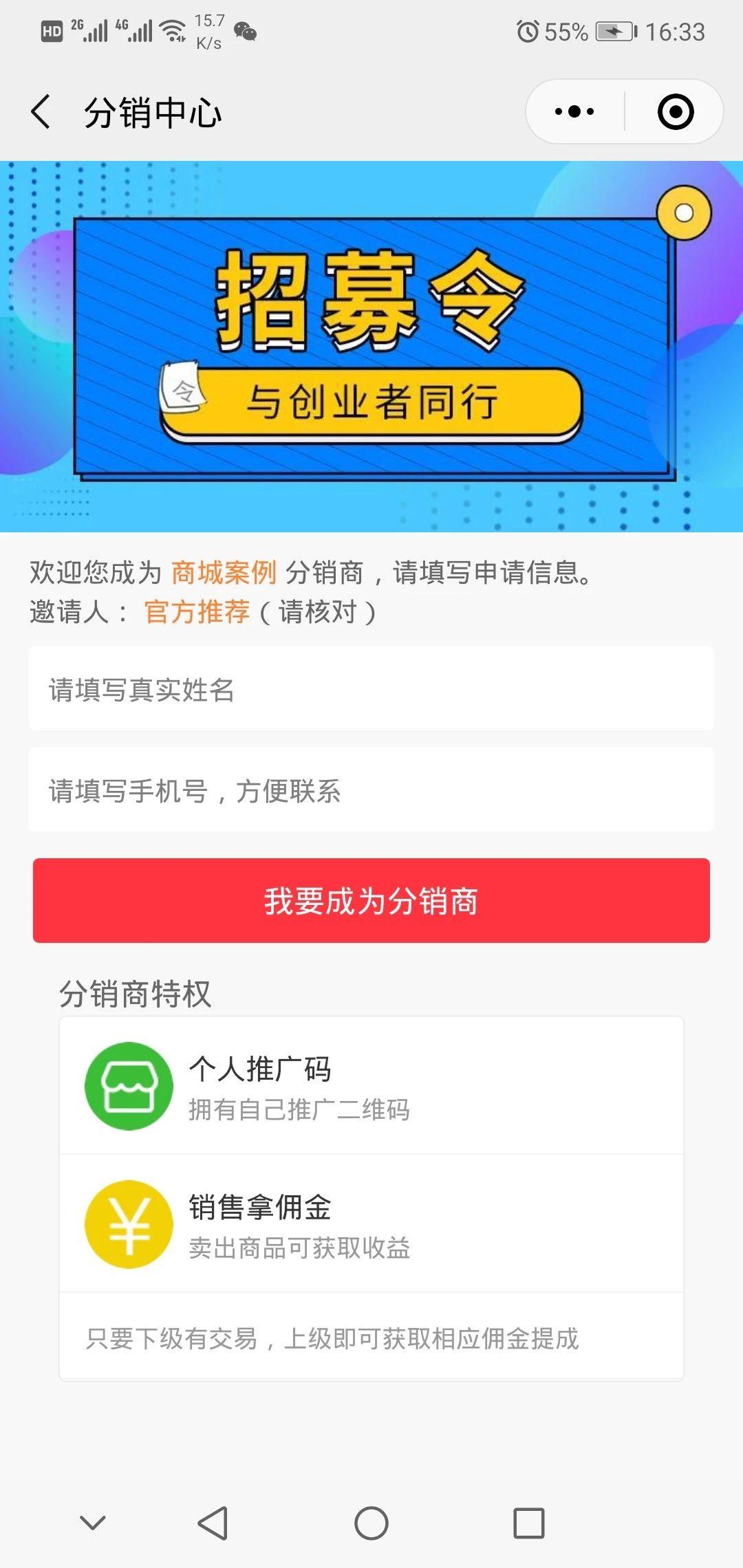 天店通·电商平台