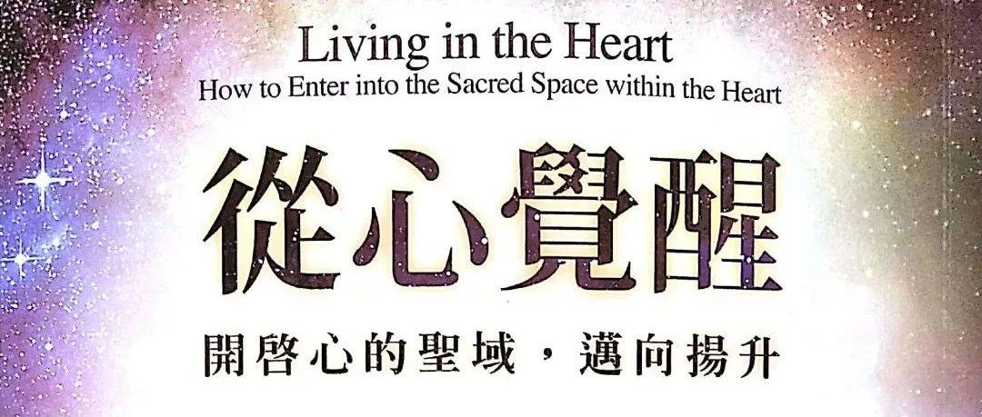 书籍连载 |《从心觉醒》:第七章 心的神圣空间静心