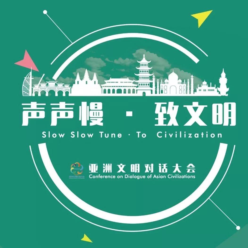 在这里!亚洲文明对话大会主题音乐短片《声声慢致文明》