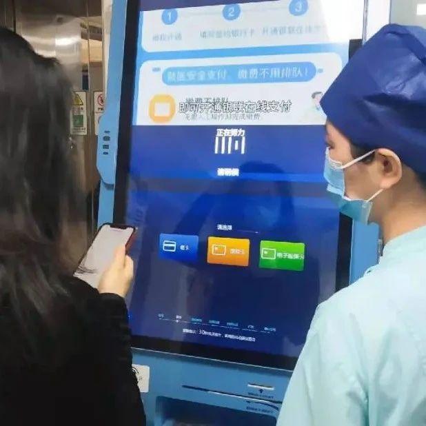 这样看病少排队!记者实测上海医院精准预约