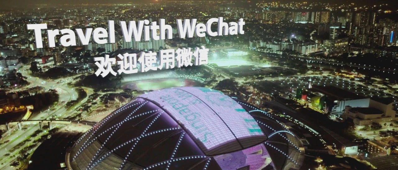 微信携手新加坡共同发布WeChatgo欢迎计划