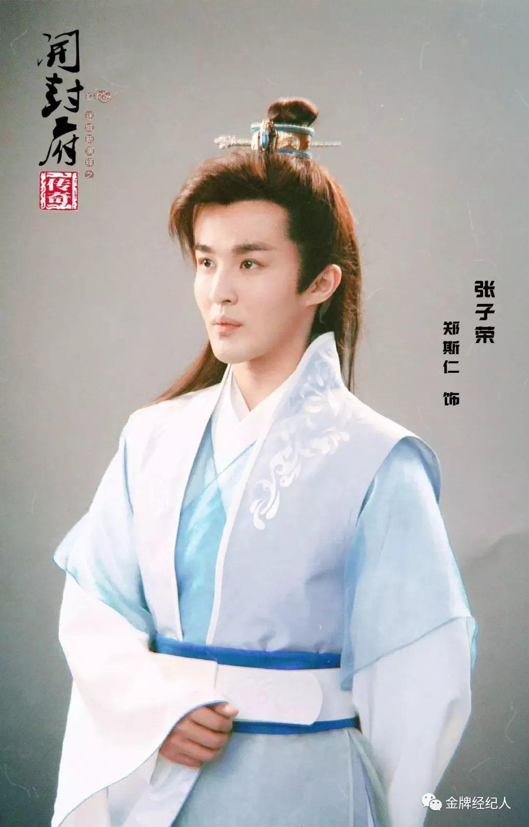 在《开封府传奇》中,郑斯仁饰演枢密使张德林家的二公子张子荣,不同图片