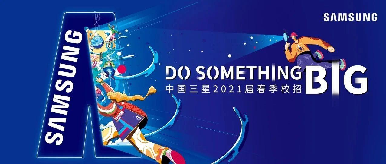 Do Something Big | 中国三星2021届春招正式启动!