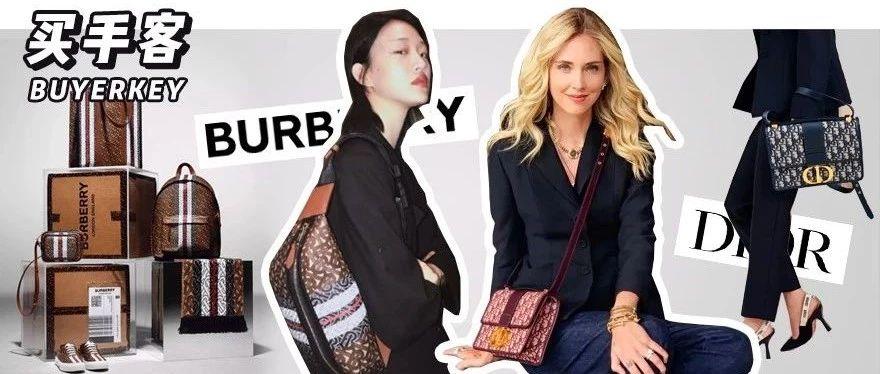 Dior、Burberry再掀老花大战!!这一轮你pick谁?